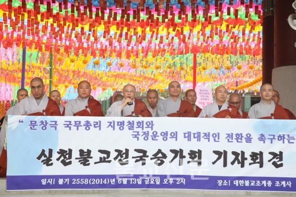불교신문 3.jpg