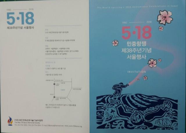 5.18민중항쟁서울기념식.jpg
