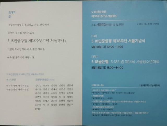 5.18민중항쟁기념식2.jpg