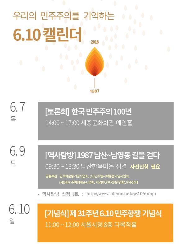 6.10기념식(31주년).png