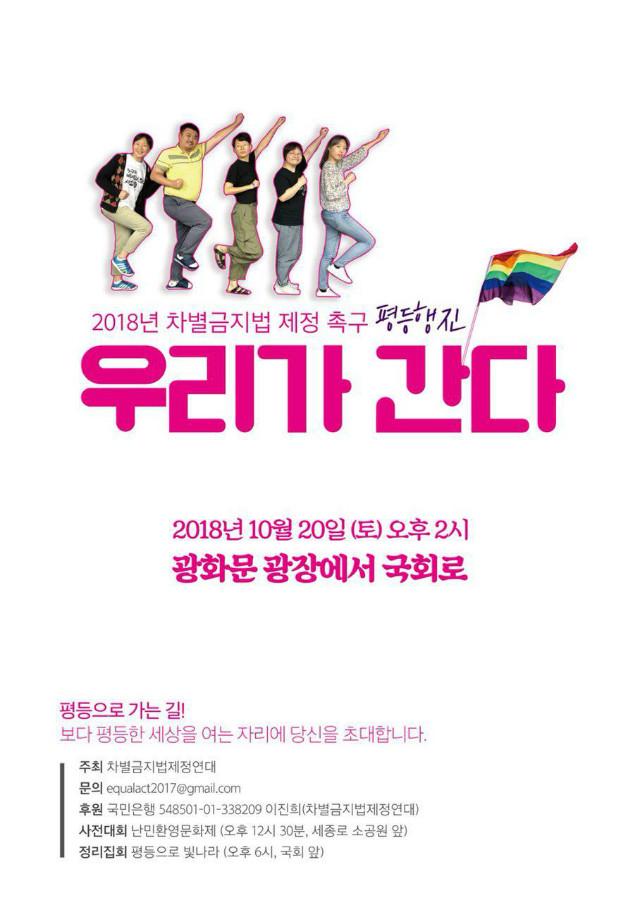 평등행진 포스터 최종.jpg
