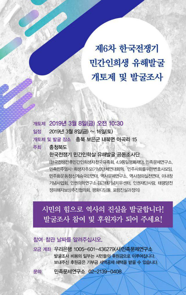 한국전쟁기 민간인희생유해발굴.jpg