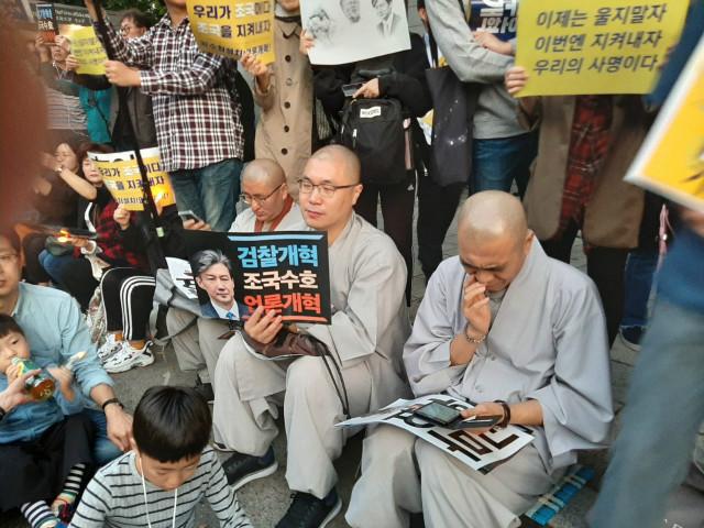 검찰개혁집회3.jpg