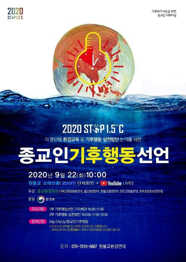 종교환경회의 종교인대화마당.jpg