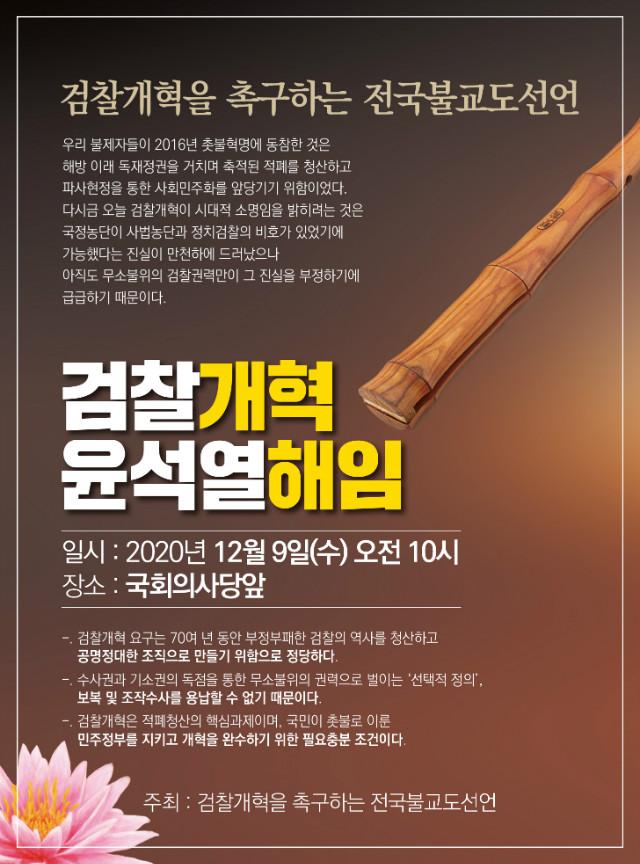 검찰개혁웹자보.jpg